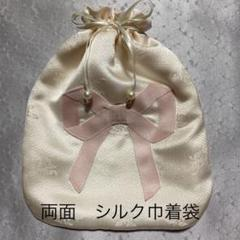 """Thumbnail of """"両面シルク ハンドメイド 巾着袋"""""""