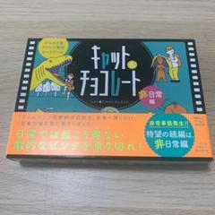 "Thumbnail of ""幻冬舎 キャット&チョコレート 非日常編"""