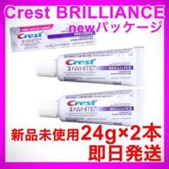 """Thumbnail of """"【2本セット】クレスト 歯磨き粉 3Dホワイトブリリアンスホワイトニング 24g"""""""