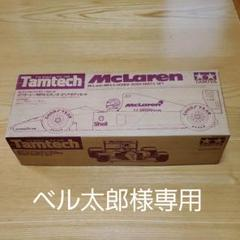 """Thumbnail of """"タミヤ タムテック1/14  マクラーレンMP4/6スペア ボディセット"""""""