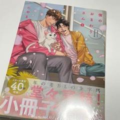 "Thumbnail of ""僕のおまわりさん3 にやま 初回限定盤小冊子 未開封"""
