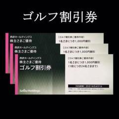 "Thumbnail of ""西武 ホールディングス 株主優待券 ゴルフ割引券 3枚"""