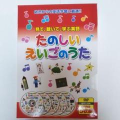 """Thumbnail of """"中古商品 全60曲 5枚組 たのしいえいごのうた DVD"""""""