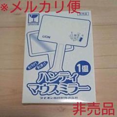 """Thumbnail of """"【新品】LION ハンディマウスミラー 非売品"""""""