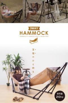"""Thumbnail of """"ハンモック 自立式 室内 ハンモックチェア 折りたたみ ハンガーラック 3WAY"""""""