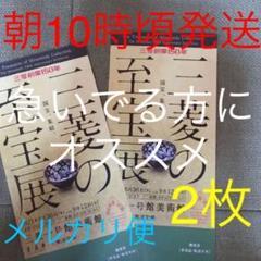 "Thumbnail of ""三菱一号館美術館 三菱の至宝展"""