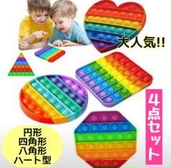 """Thumbnail of """"プッシュポップバブル 4個 ユーチューブ おもちゃ 子供 ゲーム 室内遊び 雨"""""""
