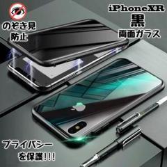 "Thumbnail of ""iPhone XRケース アルミバンパー 覗き見防止 両面 強化ガラス黒"""