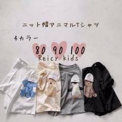 """Thumbnail of """"【新品】韓国 Tシャツ 80 ベージュ 犬さん アニマル キッズ かわいい"""""""