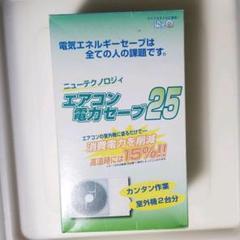 """Thumbnail of """"染めQテクノロジィ エアコン電力セーブ 25"""""""