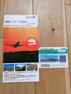 "Thumbnail of ""ANA株主優待券1枚&グループ優待券1冊"""