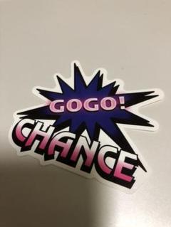 "Thumbnail of ""GOGO!CHANCE ステッカー"""