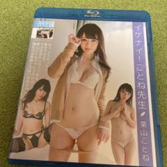 """Thumbnail of """"栗山ことね イケナイ!ことね先生 Blu-ray"""""""
