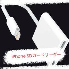 "Thumbnail of ""iPhone iPad SDカードカメラリーダー データ転送 新品 ♪  〇"""