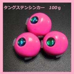 "Thumbnail of ""ピンク 100g 3個 タングステンシンカー 鯛ラバ タイラバシンカー TG"""