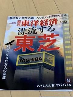 """Thumbnail of """"週刊東洋経済 5月22日号"""""""