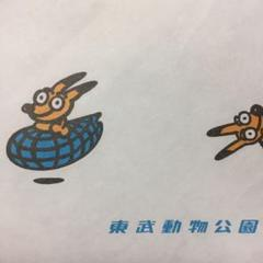 "Thumbnail of ""東武動物公園 入園券 小人 3枚"""
