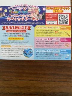 "Thumbnail of ""キッズリゾートチケット"""
