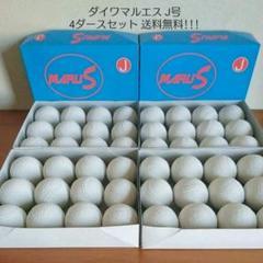 "Thumbnail of ""ダイワマルエス 軟式野球ボール J号 4ダース(48個) 新公認球"""