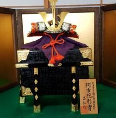 "Thumbnail of ""五月人形 阿古陀形冑飾り"""