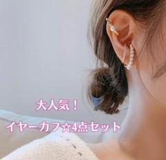 """Thumbnail of """"合わせやすい!可愛い可愛いイヤーカフ4点セット☆パールゴールド重ね付け芸能人韓国"""""""