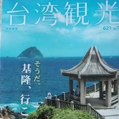 "Thumbnail of ""台湾観光vol 621"""