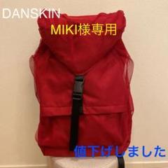 """Thumbnail of """"【DANSKIN】ダンスキン バックパック チュール 赤"""""""