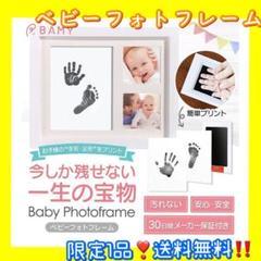"Thumbnail of ""ベビーフォトフレーム 赤ちゃん 手形 足形 出産祝い 写真立て (ホワイト)"""