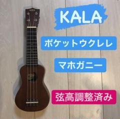 "Thumbnail of ""KALA ポケットウクレレ マホガニー単板"""