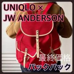"""Thumbnail of """"UNIQLO and JW ANDERSON キャンバス バックパック レッド"""""""