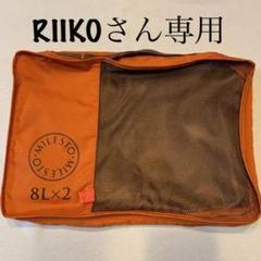 "Thumbnail of ""【milesto】パッキングオーガナイザーWポケット 8L×2(セール中)"""