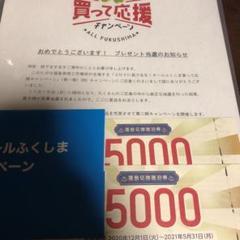 "Thumbnail of ""オールふくしま 宿泊券 10,000円分"""
