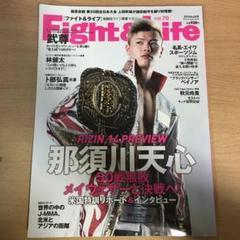 "Thumbnail of ""Fight&Life vol.70"""