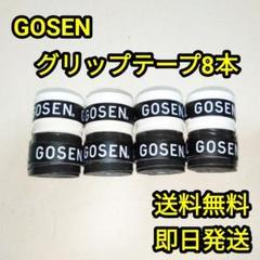 """Thumbnail of """"GOSENグリップテープ8本"""""""