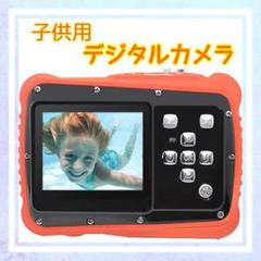 "Thumbnail of ""子供用 デジタルカメラ"""