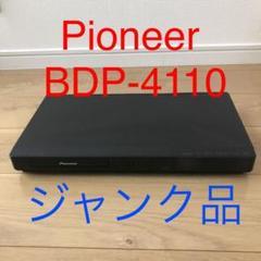 """Thumbnail of """"Pioneer BDP-4110 【ジャンク品】ブルーレイプレイヤー"""""""