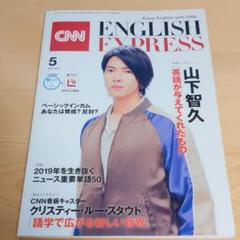 "Thumbnail of ""CNN ENGLISH EXPRESS 2019年5月号"""