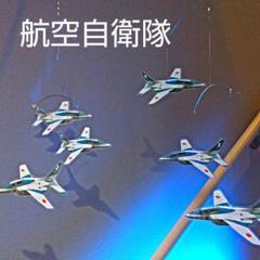 "Thumbnail of ""ブルーインパルス 6機  航空自衛隊 戦闘機 飛行機 モビール"""
