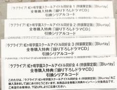 "Thumbnail of ""ラブライブ! 虹ヶ咲Blu-ray Amazon シリアル"""