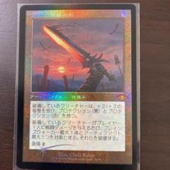 "Thumbnail of ""MTG 日本語 筋腱と鋼鉄の剣 旧枠 foil"""