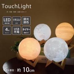 "Thumbnail of ""月 木星 地球 火星 1つずつ 計4点 ライト タッチライト月ライト"""