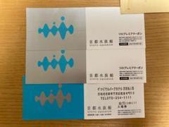 "Thumbnail of ""京都水族館 チケット 大人2枚、幼児1枚"""