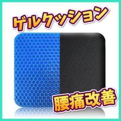 "Thumbnail of ""【大特価】ゲルクッション 二重 無重力 クッション 腰楽クッション 腰痛対策"""