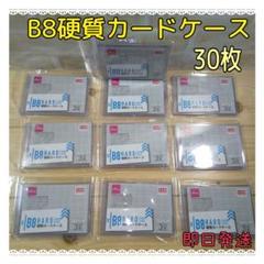"""Thumbnail of """"使い道いろいろ☆DAISO  B8硬質カードケース"""""""