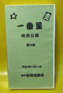"Thumbnail of ""ゆかちゃん様専用 第一回一番星特別公演VHS(DVD付き)"""
