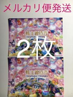 """Thumbnail of """"サンリオ ピューロランド ハーモニーランド 株主優待券 2枚"""""""