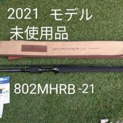 """Thumbnail of """"ダイワ ハートランドZスタンダードモデル802MHRB-21ほぼ新品!"""""""