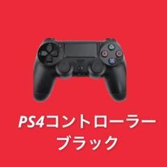 """Thumbnail of """"PS4コントローラー ブラック 黒 プレステ4 △△"""""""