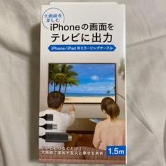 "Thumbnail of ""iPhone iPad 画面を テレビ 出力 ミラーリング"""