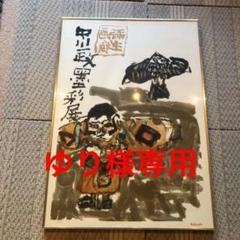 """Thumbnail of """"弥生画廊 中川一政 墨彩展  記念版画 75×52.5"""""""